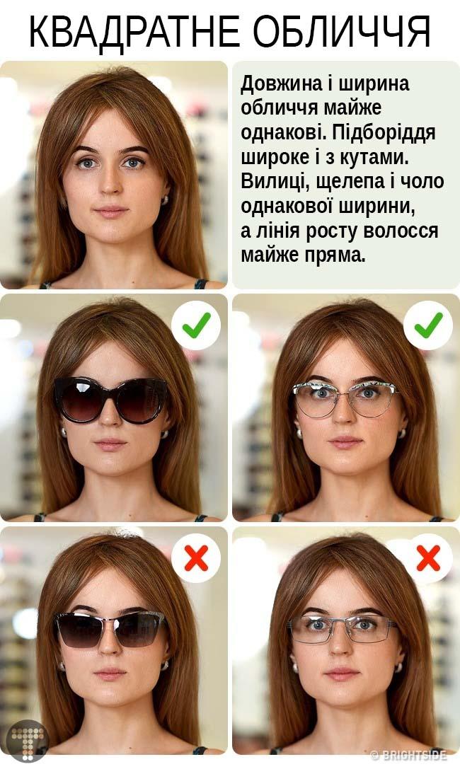 Прямокутні або квадратні гострі форми будуть перевантажувати обличчя.  Візуально збалансувати і пом якшити пропорції обличчя допоможуть закруглені  оправи. 22510b7f5c5e3