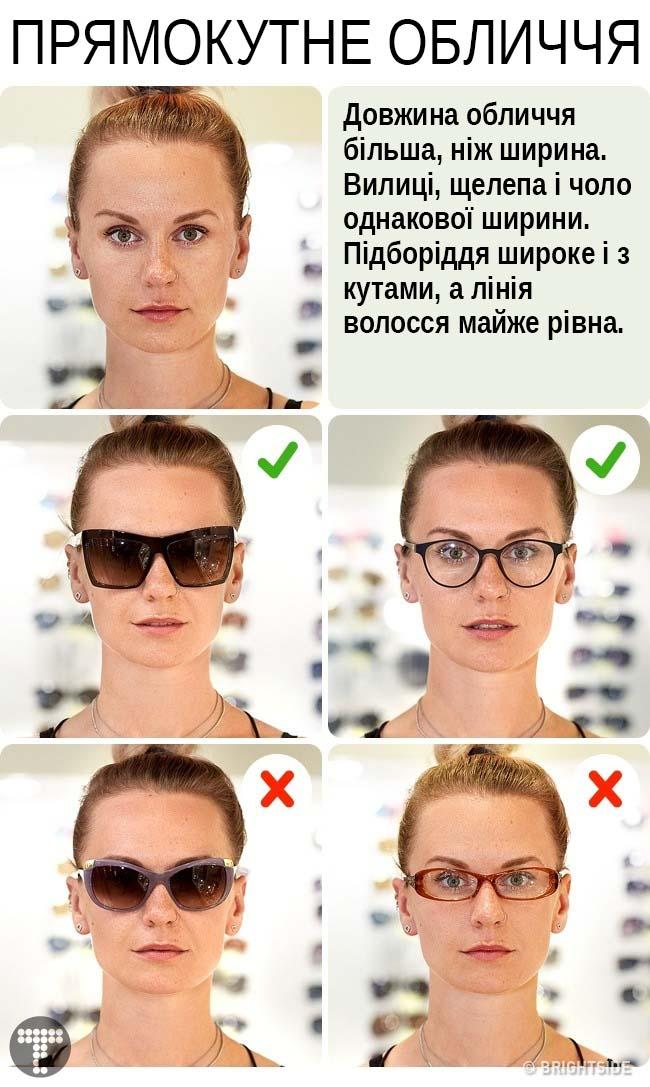 Необхідно візуально розширити обличчя. Вибирайте великі 25c06e84f0707