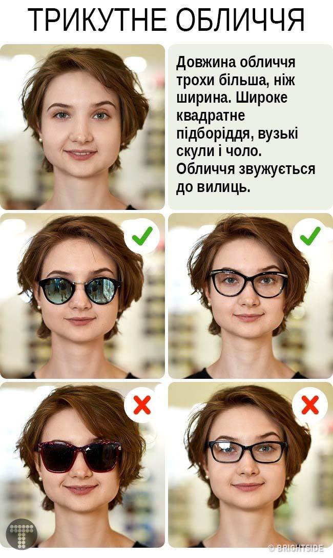 Головне завдання — розширити верхню частину обличчя і відвернути увагу від  нижньої. Вибирайте окуляри з великою оправою і широкою верхньою частиною. 2fdfb46ef3336