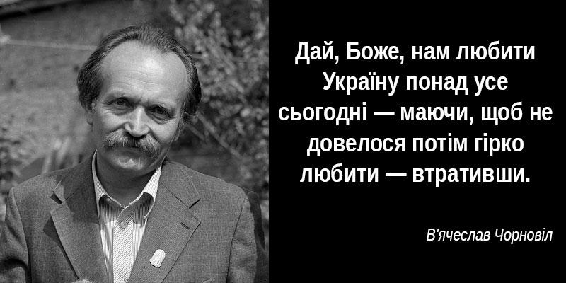 Чорновіл